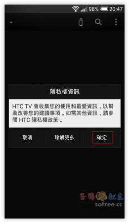 [教學]HTC Sense TV 把Android手機變成電視遙控器