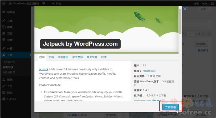 【WordPress百寶箱6】Jetpack 超過30種功能絕對必裝外掛