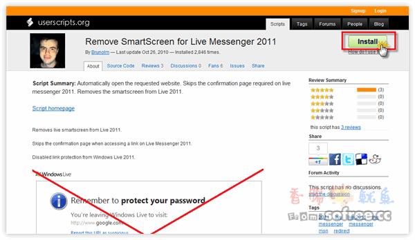 解除MSN 2011煩人的網址檢測功能(Remove Smartscreen)