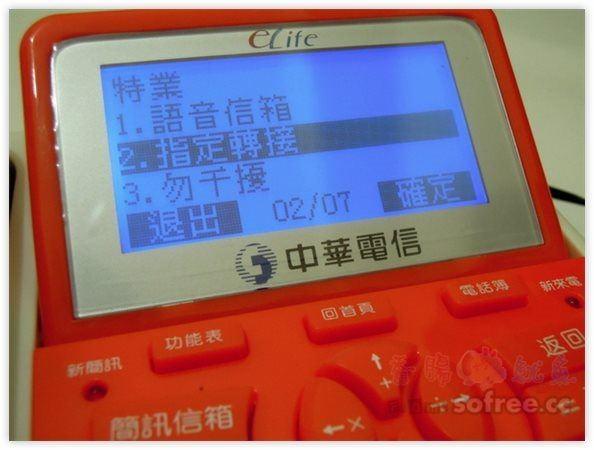 [開箱]中華電信FM006 多功能電話機(可報號、發簡訊)