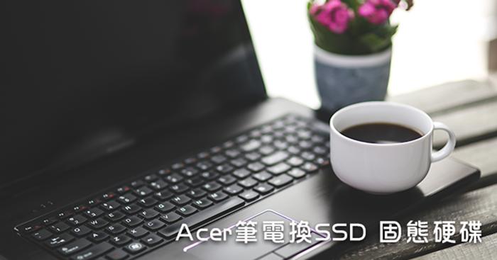 Acer E1-472G 筆電升級 SanDisk SSD PLUS 240GB 固態硬碟