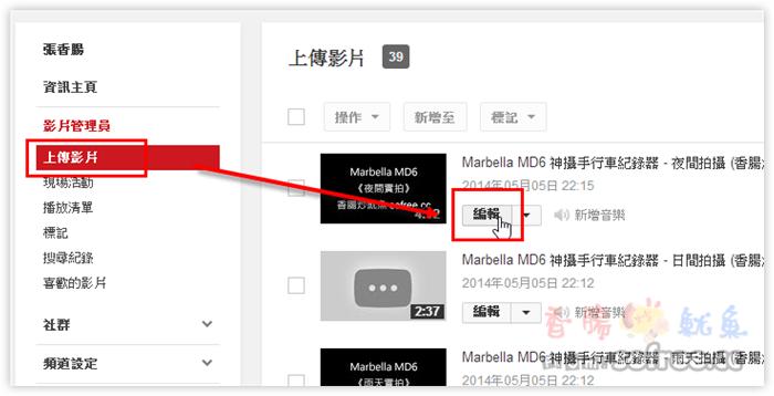 [教學]如何透過Youtube上傳影片賺錢營利 (Youtube Partner Program)?