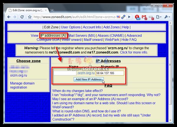 [教學]ZoneEdit免費老牌的DNS代管站