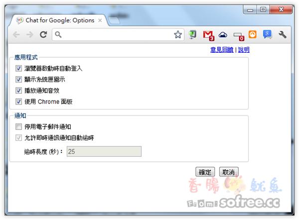 Chat for Google 支援視訊聊天、多方群聊、檔案傳輸的即時通訊軟體!