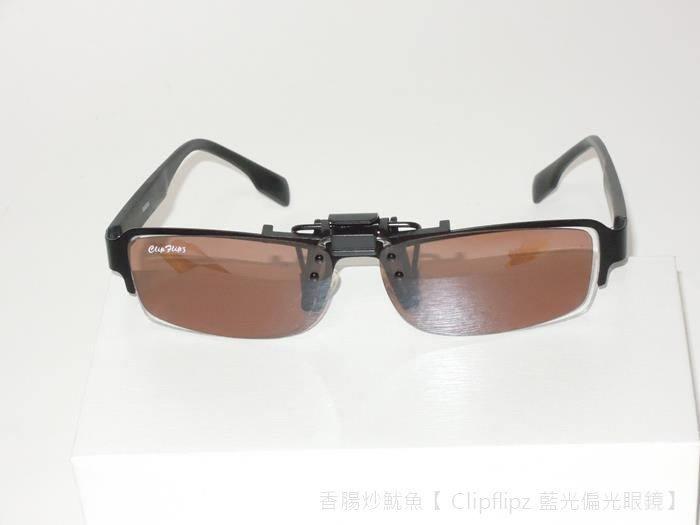 [體驗] 英國ClipFlipz專用3C抗藍光偏光眼鏡,長時間眼睛看電腦必備眼鏡