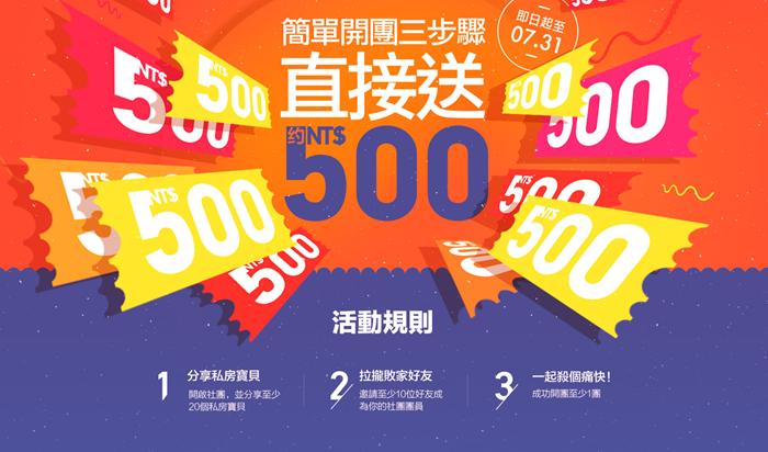 「愛淘幫」全新淘寶代購服務,輕鬆代購、團購、買東西!(限量邀請碼)