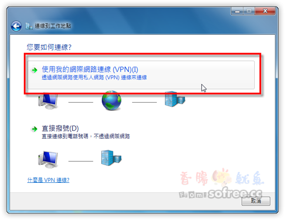 [教學]如何設定VPN連線,存取特定資源?