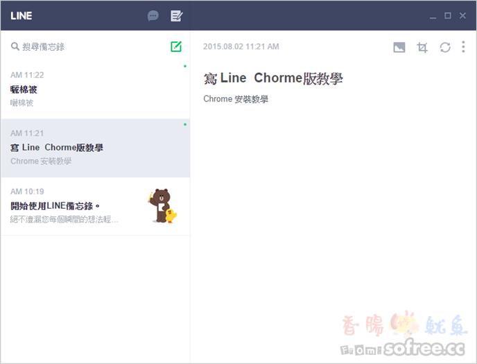 [下載] Line 推出Google Chrome 版跨平台,Chromebook 也可用!