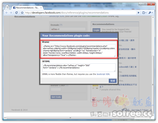 「Facebook 建議閱讀」分享部落格熱門文章!
