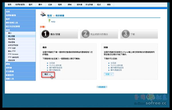 [教學]利用cPanel進行網站資料備份