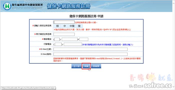 [網路報稅教學]健保卡網路報稅,搭配戶口名簿註冊帳號