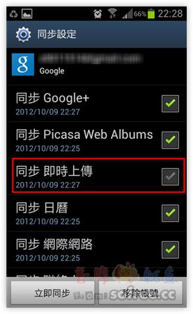 [Android]解決Google+照片即時上傳的問題