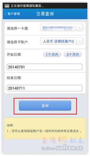 淘寶實名制教學(一):申請支付寶實名制認證、大陸手機認證