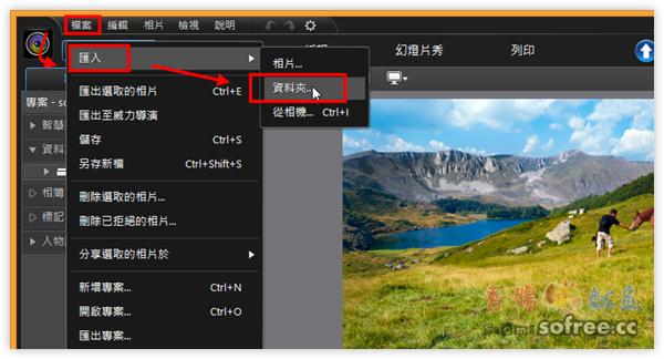 [下載] CyberLink PhotoDirector 4 照片相片編修、批次處理、去背軟體