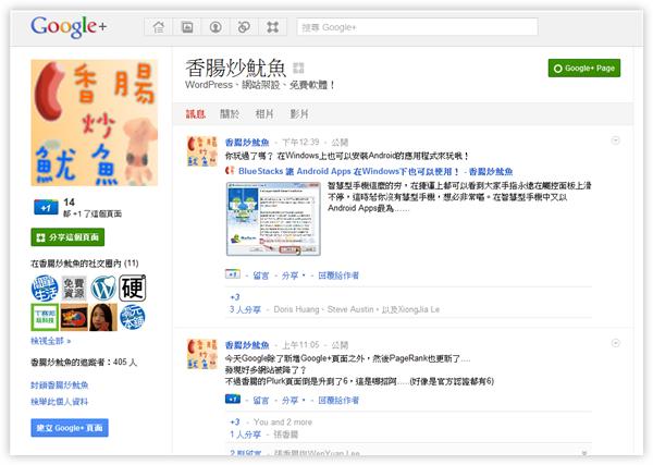 Google+ Page 打造專屬於品牌的粉絲社群頁面!