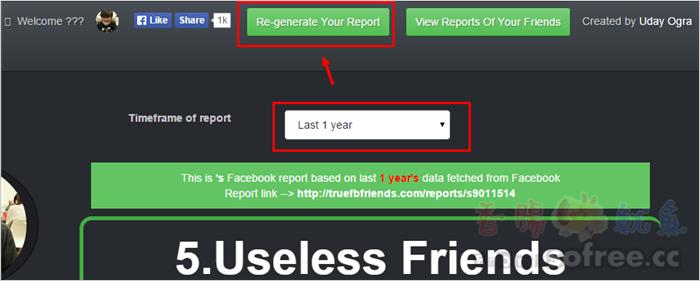 TrueFbFriends 分析Facebook臉書好友,揪出假朋友,留住好朋友!