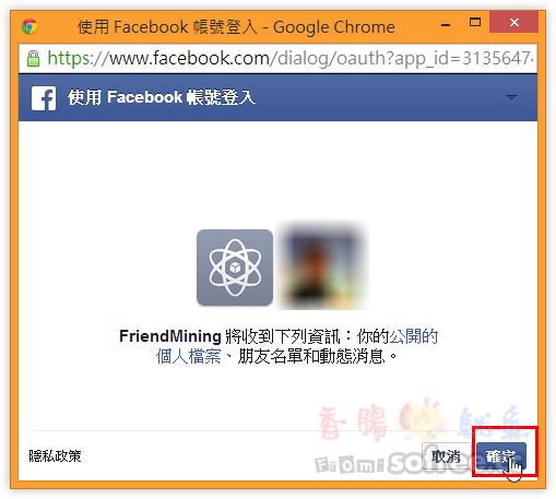 Facebook Friend Mining 找出按讚、留言、最關心關注你的朋友
