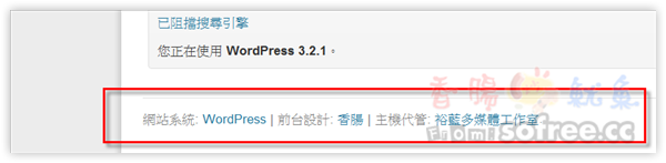 客製化WordPress後台,自訂Logo、模組與頁尾資訊
