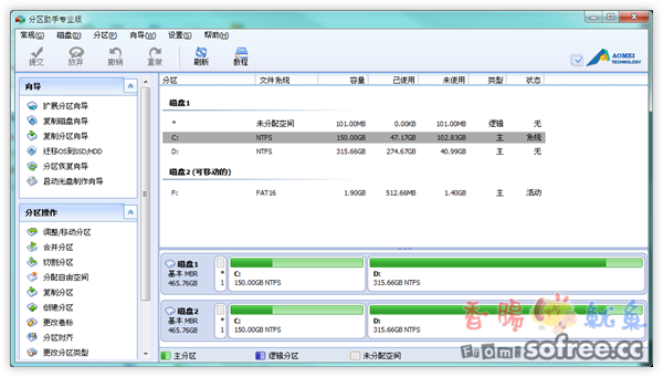 [免費贈送]Aomei Dynamic Disk Manager 磁碟管理軟體