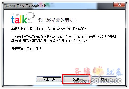 [下載]Google Talk 免費語音即時通訊軟體
