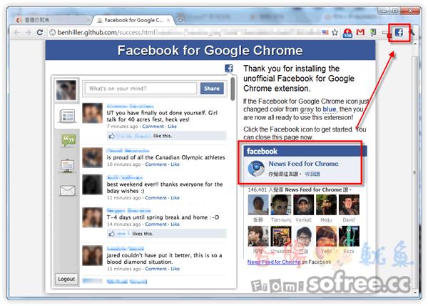 在Chrome上即時關注Facebook,讓訊息不漏接!