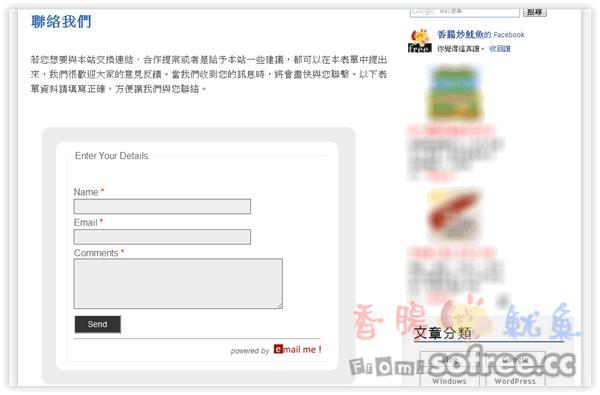 3步驟!搞定網站聯絡表單(email me!)