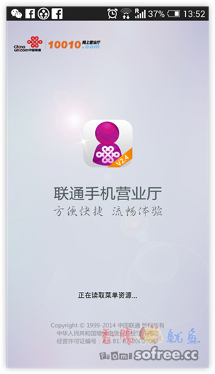 聯通手機營業廳 APP - 查詢手機帳單、可用餘額、通話紀錄