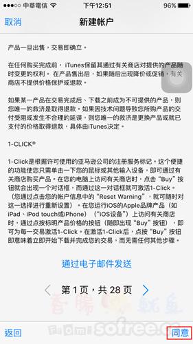 [教學]如何申請註冊中國APPLE ID,下載大陸App Store軟體?