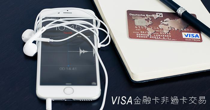 [教學]如何線上ATM申請郵局VISA金融卡非過卡交易、網路刷卡?