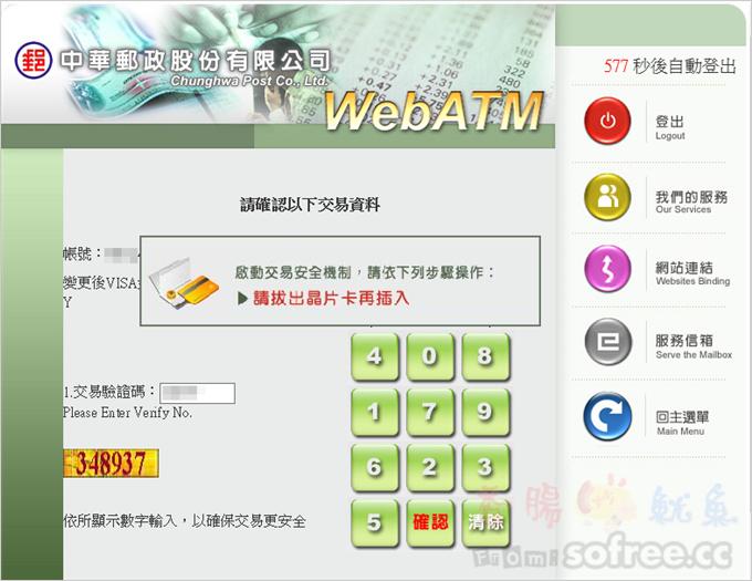[教學]如何ATM線上申請郵局VISA金融卡非過卡交易、網路刷卡?