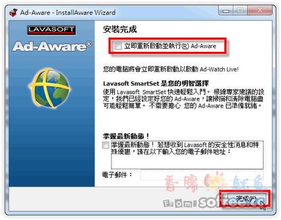 Ad-Aware Free免費反間諜、Rootkit清理軟體中文版