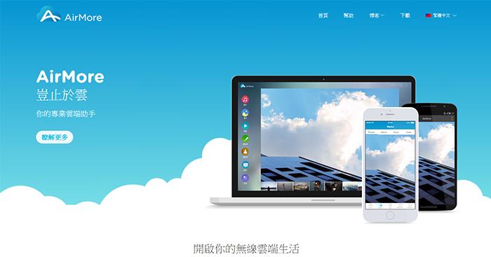 AirMore 無線Wi-Fi管理手機檔案、投影畫面(支援iOS、Android)
