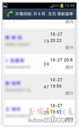 [Android]精省電話費!統計手機通話費、時間與來電紀錄(通話紀錄++ )