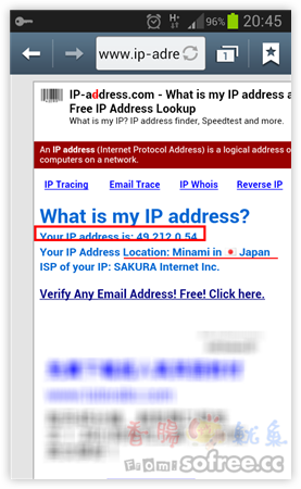 [教學]Android 如何設定VPN連線?