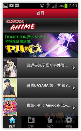 「nxTomo Album 動漫集」動畫、漫畫免費隨你看 (手機線上看)