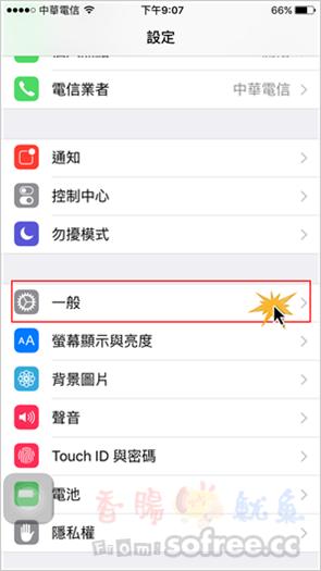 [教學]如何查詢iPhone 啟用與保固期限?