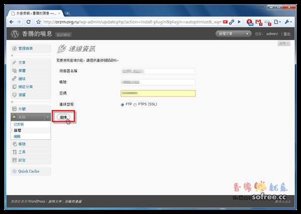 Autoptimize 自動優化WordPress,網站更加速!