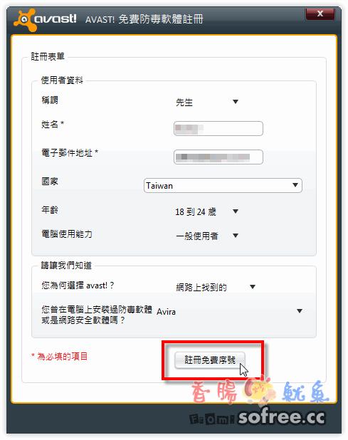 [下載]Avast! Free Antivirus 5.0 免費防毒軟體