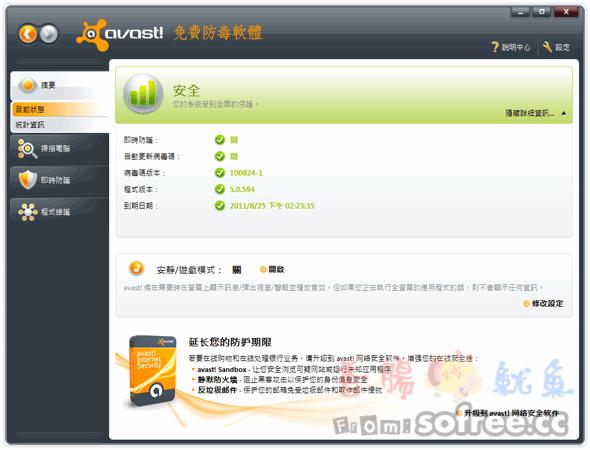 下載 avast 正體中文版