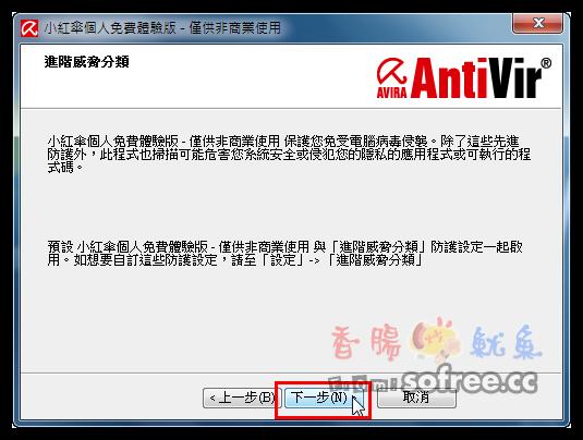 [下載]Avira AntiVir Personal 9.0 小紅傘中文版免費防毒軟體