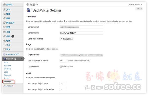 BackWPup 幫WordPress自動備份到Dropbox、信箱!