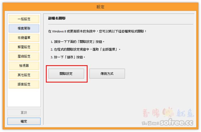 [下載]Bandizip 免費解壓縮軟體,支援RAR、zip、7z等多種格式
