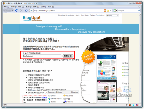BlogUpp 衝高部落格曝光率,讓人氣UP!