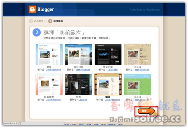 [Blogger]如何申請Google Blogger部落格?