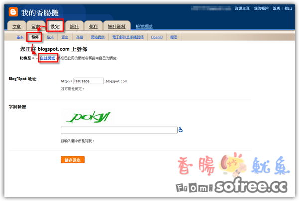 [Blogger]如何自訂網域名稱?