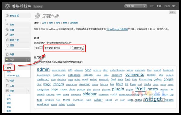 Blogroll Links 輕鬆製作交換連結頁面