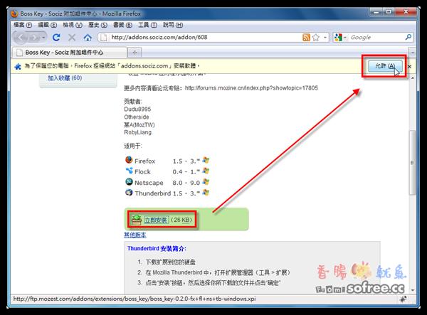 「Boss Key 0.2.0」 一鍵釋放Firefox記憶體