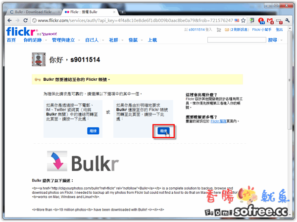 Bulkr 超好用的Flickr相簿備份工具