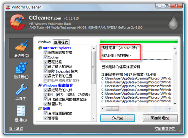 ccleaner-11