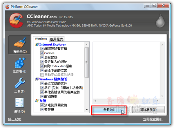 ccleaner-8